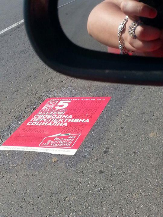 campanie Bulgaria